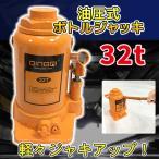だるまジャッキ 油圧式 32トン ボトルジャッキ ダルマジャッキ タイヤ ホイール マフラー 交換 工具 フレーム 板金 ジャッキ32TON-OR