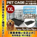 ペットケージ XXL 折りたたみ 大型犬用 ペットゲージ キャットケージ 犬小屋 ネコ ねこ 猫小屋 ケージ8005