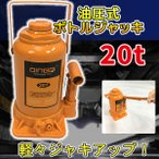 だるまジャッキ 油圧式 20トン ボトルジャッキ ダルマジャッキ タイヤ ホイール マフラー 交換 工具 フレーム 板金 ジャッキ20TON-OR