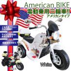 電動乗用バイク 充電式 乗用玩具 アメリカンバイク 子供用 三輪車 キッズバイク クリスマスプレゼントに バイクCBK-014【クリスマス特集】【pic1】【pic2】