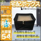 宅配ボックス 折りたたみ 鍵 ワイヤー セット 簡易型 戸建 個人宅 大容量 54L 再配達の依頼不要 ボックスDVP50