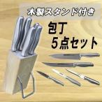 包丁 5点set ステンレス製 木製スタンド付 おしゃれ 包丁セット ナイフセット GBDJ-6PC