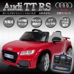 電動乗用カー 電動乗用ラジコンカー アウディTT RS Audi正規ライセンス 電動乗用玩具 スーパーカー 子供用 プロポ操作可能 プレゼント 乗用カーJE1198