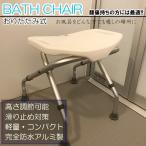 シャワーチェア バスチェア 折りたたみ 折り畳み式 風呂イス 風呂いす 風呂椅子 介護 チェア 入浴用 椅子 イス 介護用品 入浴補助 005-WH