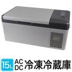 冷蔵冷凍庫 15L クーラーボックス 車載用 家庭用 冷蔵庫 冷凍庫 保冷庫 コンセント シガー 電源 AC/DC 12V 24V AC100V -20℃ 15リットル ポータブル冷蔵庫C15