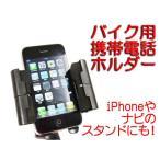 バイク用携帯ホルダー スタンド ミラーに固定 iPhone スマホ スマートフォン ナビ バイク 2107-W-MA