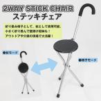 チェア 軽量 ステッキ型 ゴルフ スポーツ観戦 旅行 椅子杖 802-SJD