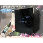 ワインセラー 16本 48L 収納 ワインクーラー ペルチェ方式 温度 ディスプレイ オシャレ ブラック タッチパネル式 LED表示 BCW-48