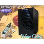 ワインセラー 28本 70L 収納  ハーフミラーガラス 家庭用 ワインセラBCW-70