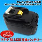 マキタ MAKITA 互換 バッテリー 14.4V 3000mAh サムスン製セルを搭載 サムスン製 BL1430-SX