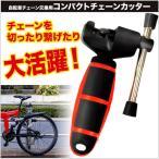 自転車チェーン交換用 チェーン コンパクト メンテナンス チェーンカッター 工具...