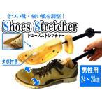 シューズストレッチャー 男性用 左右兼用 靴の調整 靴ストレッチャーMTX