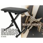 折りたたみキーボード用イス/ピアノ椅子/ライブ/コンサート 椅子QD-BK