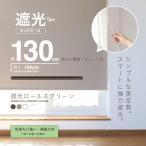 ロールスクリーン ロールカーテン ロールブラインド 幅130cm 遮光率99.99% スクリーンRK130