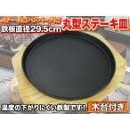 ステーキ皿 鉄板 敷板 特大 29.5cm 丸型 SMKP-30