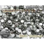 ラインストーン デコ電 ジェルネイル スマホケース ネイル ストーン SS6BK ダイヤ デコ