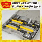 ハンマーセット プロ仕様 板金 金属加工セット 専用BOX付 ハンマーXCS-7-C