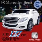 電動乗用カー メルセデスベンツ Sクラス W222 新型 現行 正規ライセンス プロポ付き 乗用玩具 子供用 乗用カーZP8003