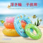 子供 浮き輪 浮き輪 子供用浮き輪 大人用浮き輪 かわいい フロート スイムトレーナー 夏休み 海 プール ビーチ お風呂 レディース お風呂 浮き輪