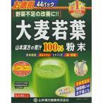 山本漢方 大麦若葉 おいしい青汁 粉末100% スティックタイプ(3g×44包)