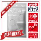 【2020新リニューアル】【抗菌加工の追加】【洗える回数5回にアップ】PITTAMASK(ピッタマスク) レギュラー ライトグレー 3枚入