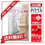 【新リニューアル】【抗菌加工の追加】『日本製』PITTAMASK(ピッタマスク)スモール ソフトベージュ・ホワイト・ライトグレイ 3枚入