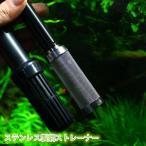 光沢 新型  水草 エビ水槽に ステンレス製 網ストレーナー 13mm 17mm