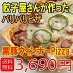 餃子屋さんが作った「パリパリPizza」鹿児島黒豚ウィンナー(5枚)