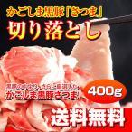 豚肉 黒豚肉 かごしま黒豚「さつま」切り落とし(400g)