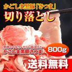 豚肉 黒豚肉 かごしま黒豚「さつま」切り落とし(800g)