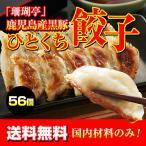 餃子 黒豚肉 鹿児島 「珊瑚亭」鹿児島産黒豚ひとくち餃子(56個)