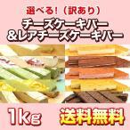 選べる!(訳あり)チーズケーキバー&レアチーズケーキバー(1kg)