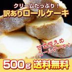 クリームたっぷり!訳ありロールケーキ(500g)