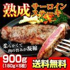 熟成サーロインステーキ(900g)