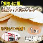 「鯛祭り広場」訳あり!海鮮せんべい(大判えびせんべい)1kg