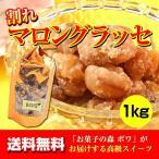 マロングラッセ 栗 洋菓子 割れマロングラッセ(1kg)