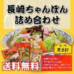 名産品 長崎 小浜 平戸 「東洋軒」 ご当地ちゃんぽん詰め合わせ 3種×4食(計12食入)