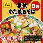 横浜 かた焼きそば 菜種油 「東洋軒」横浜かた焼きそば(8食)