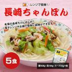 ラーメン 野菜 レンジ レンジで簡単!長崎ちゃんぽん(5食)