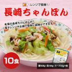 ラーメン 野菜 レンジ レンジで簡単!長崎ちゃんぽん(10食)