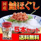 国産 鮭 鮭ほぐし 「国産」鮭ほぐし(5本)