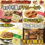 「新宿中村屋」プチカレーセット 6袋(3種×2)