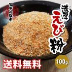 えび 粉末 隠し味 「瀬戸内海産」濃厚 えび粉(100g)