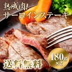 熟成肉!サーロインステーキ(180g×2枚)
