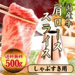 国産 肩ロース しゃぶしゃぶ すき焼き 「国産牛」肩ローススライス(しゃぶすき用)500g