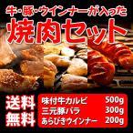 肉 焼肉 セット 牛・豚・ウインナーが入った焼肉セット(1kg)