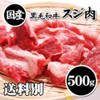 国産 牛スジ肉 黒毛和牛 黒毛和牛スジ肉(500g)