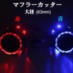 LED マフラーカッター 大径  (63mm) 青 / 赤 システム不要