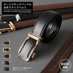 ベルト メンズ オートロック 無段階調整 サイズ調整可能 牛革 クリックベルト ビジネスベルト 大きいサイズ