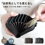 カードケース 蛇腹式 メンズ レディース 本革 大容量 アコーディオン キャッシュレス コンパクト ギフト